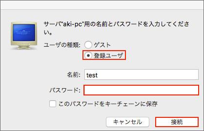 Mac 共有フォルダ 別名で接続