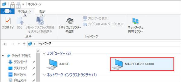 Windows側からMacに接続されているか確認