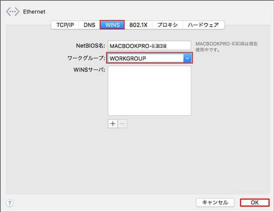 Mac システム環境設定 ネットワーク WINS