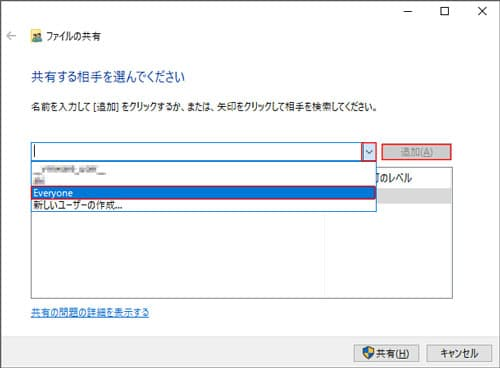 windows10 ファイルの共有