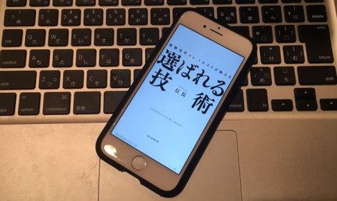 【書評】歌舞伎町No.1ホストが教える選ばれる技術 by 信長 / 人に選んで頂くために必要なこととは?