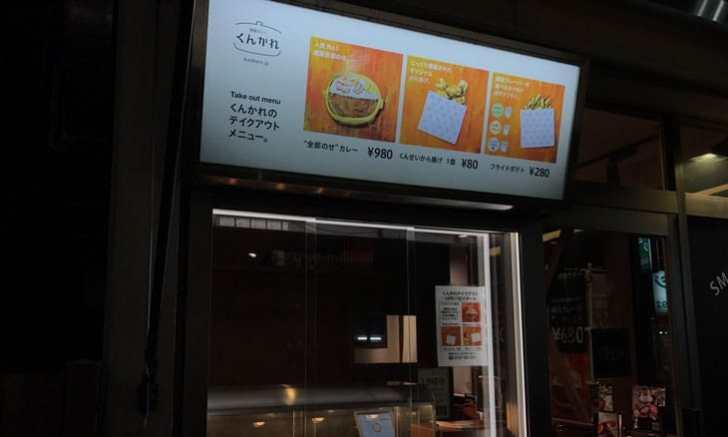 燻製カレー くんかれ 大久保店 テイクアウト