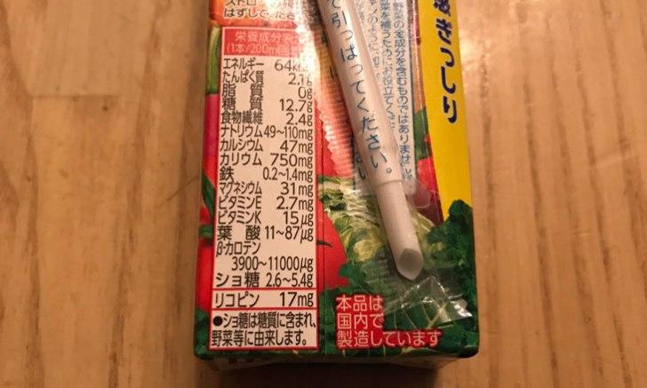 コンビニ 野菜ジュース 栄養成分表示