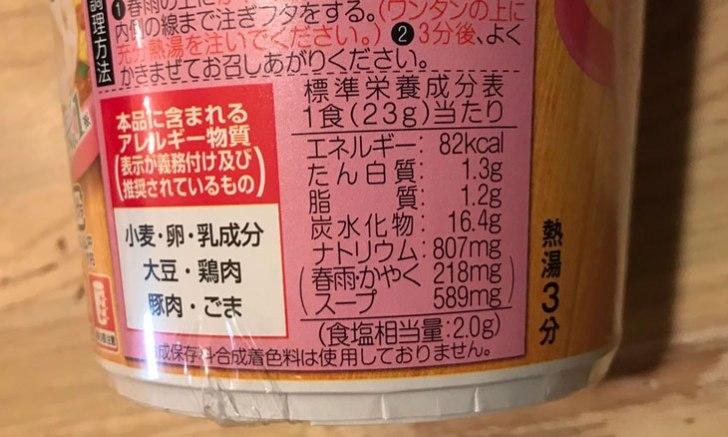 コンビニ カップ春雨スープ  栄養成分表示
