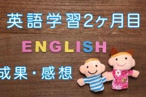 【2017年3月度】英語学習2ヶ月目の成果と感想