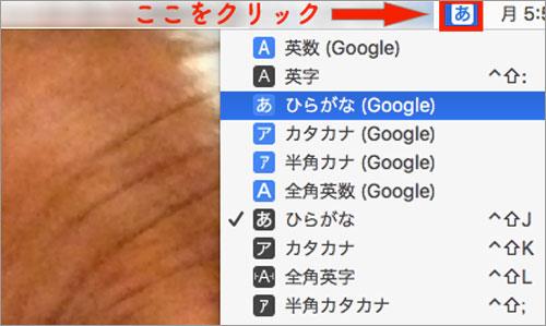 Mac 日本語入力プログラム メニューバー