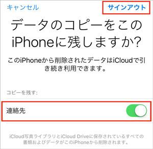 iPhone データのコピーをこのiPhoneに残しますか?