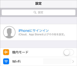 iPhone サインイン画面