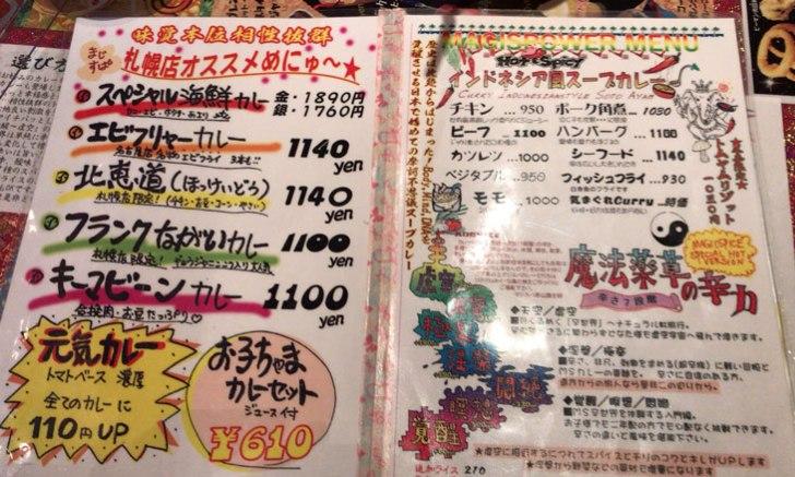マジックスパイス札幌本店 カレーメニュー