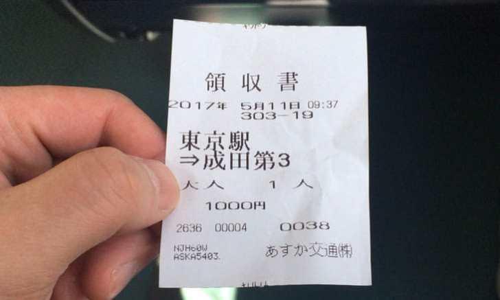 THEアクセス成田 領収書