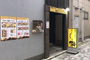 【カレー食べ歩き】札幌スープカリー 東京ドミニカ新宿店