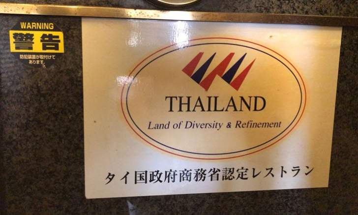 新宿 タイ国料理 バンタイ タイ国政府商務省認定レストラン