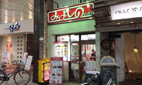 【カレー食べ歩き】ぎょうざ&カレー みよしの 狸小路店