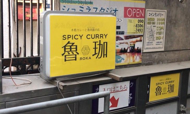 大久保 spicy curry 魯珈(ろか) 看板