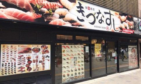 新宿の人気寿司店『きづなすし』の食べ放題で限界突破に挑戦