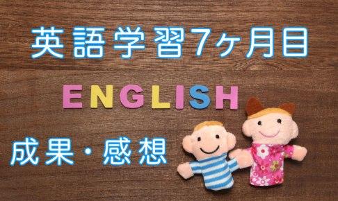 【2017年8月度】英語学習7ヶ月目の成果と感想
