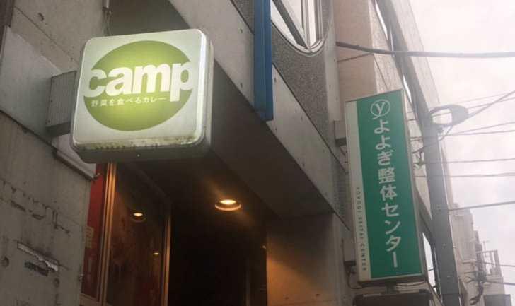 野菜を食べるカレー「camp」代々木本店 看板
