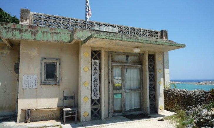 Dr コトー診療所(志木那島診療所)