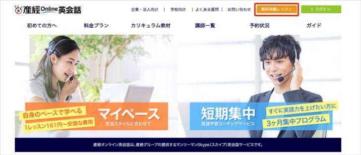 産経オンライン英会話 無料体験申込み