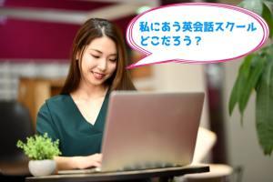 【保存版】本当に話せる!オンライン英会話の選び方と比較ランキング