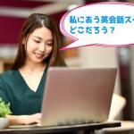 外大生が選ぶ失敗しないオンライン英会話の選び方と比較ランキング