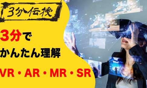 【3分で完読】VR・AR・MR・SR・xRとは?