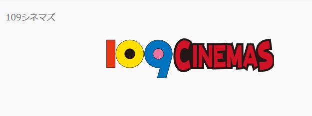U-NEXT 映画引換券109シネマズ
