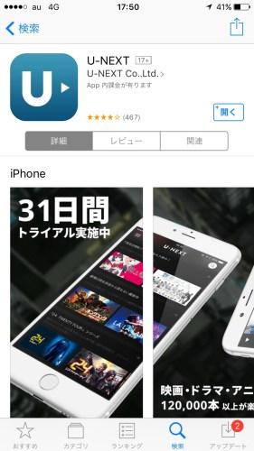 U-NEXT IOS アプリ