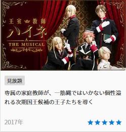 U-NEXT 舞台王室教師ハイネ THE MUSICAL