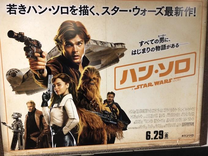映画「ハン・ソロ/スター・ウォーズ・ストーリー」