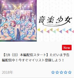アニメ 音楽少女