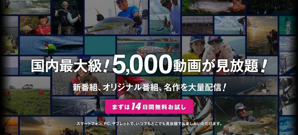 釣り動画配信サービス