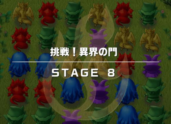 異界の門-木の邪神マラグス編-STAGE8画像