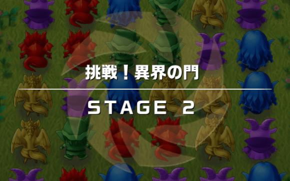 異界の門-木の邪神マラグス編-STAGE2画像