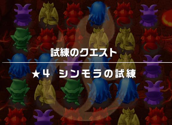 シンモラ_opening