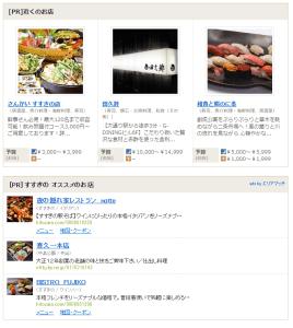 食べログ_PR枠