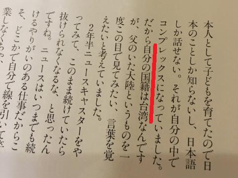 蓮舫台湾国籍発言