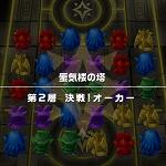 ai_光の蜃気楼第2層オーカー