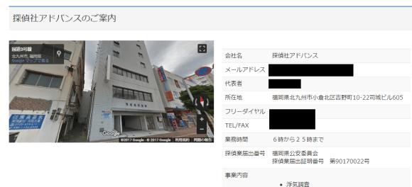 探偵社アドバンス_画像