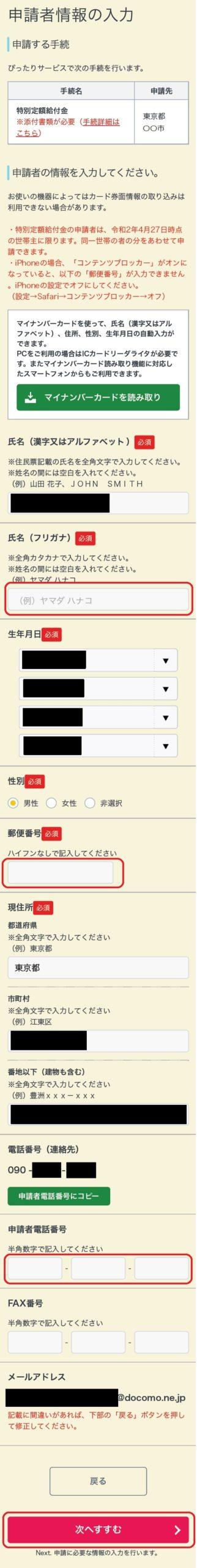 マイナポータル 特別定額給付金 オンライン申請