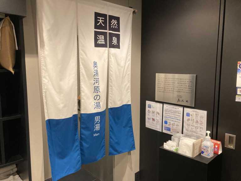 スーパーホテルPremier秋葉原 大浴場