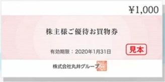 株主様ご優待お買物券(年2回)