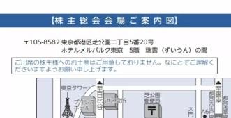 NECキャピタルソリューション株主総会招集通知