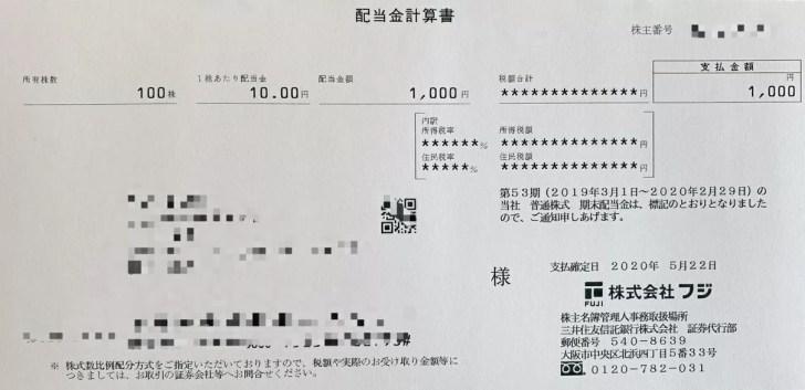 フジの配当金計算書