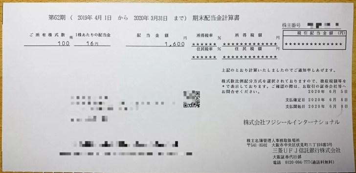 フジシールインターナショナルの配当金計算書