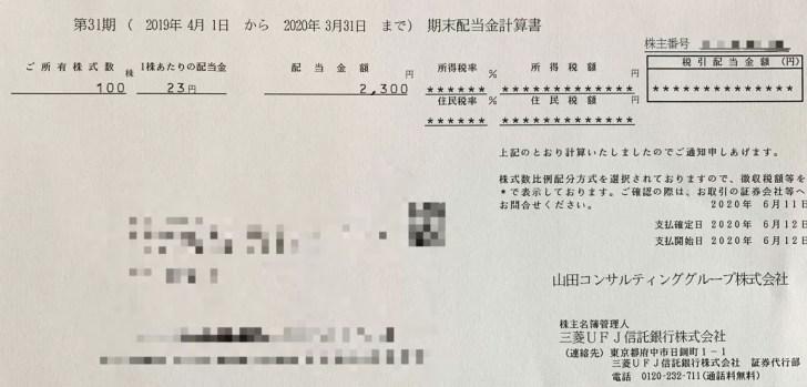 山田コンサルティンググループの期末配当金計算書(2020年3月期末分)