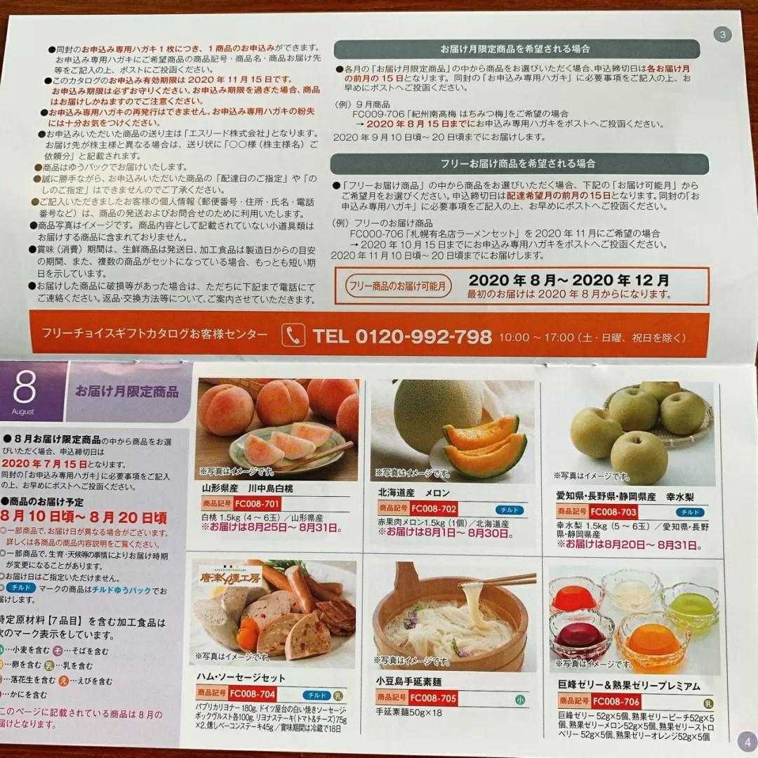 エスリードの株主優待カタログ