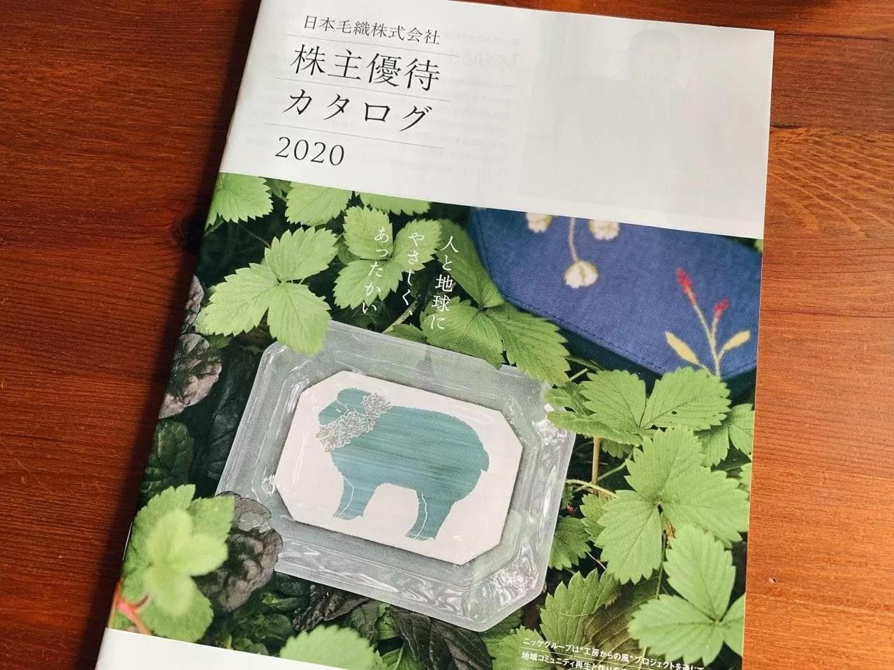 ニッケの株主優待カタログ