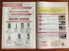 小林製薬の株主優待カタログ
