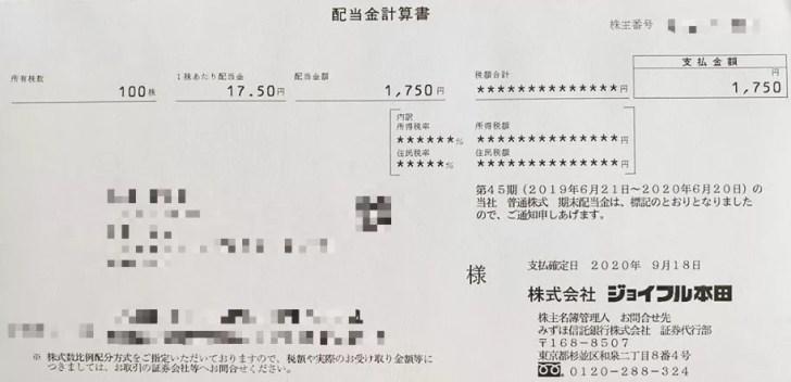 ジョイフル本田の期末配当計算書